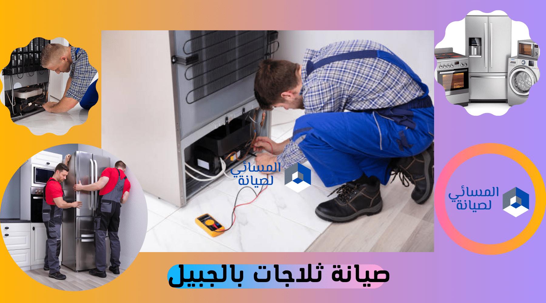 صيانة ثلاجات بالجبيل